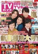 月刊 Tvガイド関東版 2020年 2月号
