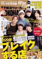 横浜ウォーカー 2020年 1月号 【表紙:SixTONES】