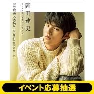 《イベント応募抽選》岡田健史カレンダー2020.04‐2021.03(DVD付)