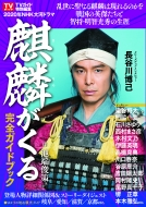NHK大河ドラマ 「麒麟がくる」 完全ガイドブック TOKYONEWS MOOK