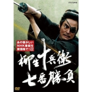 柳生十兵衛 七番勝負(新価格)DVD 全2枚