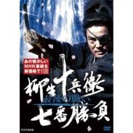 柳生十兵衛 七番勝負 最後の闘い(新価格)DVD 全2枚