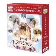 ドラマスペシャル<KBS>(4枚組)DVD-BOX <シンプルBOX シリーズ>