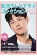 韓国テレビドラマコレクション2020 キネマ旬報ムック