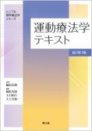 運動療法学テキスト(改訂第3版)シンプル理学療法学シリーズ