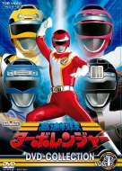 高速戦隊ターボレンジャー DVD COLLECTION VOL.1