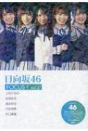 日向坂46 FOCUS! Vol.3