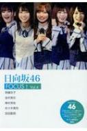 日向坂46 FOCUS! Vol.4