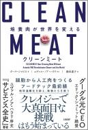 CLEAN MEAT(クリーンミート)培養肉が世界を変える