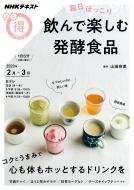 毎日ほっこり 飲んで楽しむ発酵食品 NHKまる得マガジン