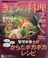 NHK きょうの料理 2020年 2月号