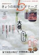 NHK きょうの料理ビギナーズ 2020年 2月号