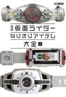 平成仮面ライダー なりきりアイテム大全 上 ホビージャパンMOOK