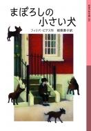 まぼろしの小さい犬 岩波少年文庫