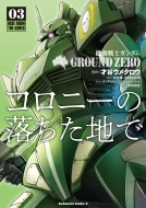 機動戦士ガンダム GROUND ZERO コロニーの落ちた地で 3 カドカワコミックスAエース