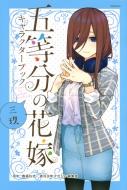 五等分の花嫁 キャラクターブック 三玖 Kcデラックス