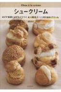シュークリーム めざす食感に必ずたどりつく8つの配合×ベスト相性の8種のクリーム