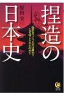 捏造の日本史 偽史をつくったのは誰か?なぜ信じられたのか? KAWADE夢文庫