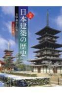 図説 日本建築の歴史 寺院・神社と住宅 ふくろうの本