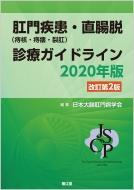 肛門疾患(痔核・痔瘻・裂肛)・直腸脱診療ガイドライン 2020年版 改訂第2版