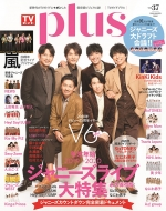 TVガイドPLUS VOL.37【表紙:V6】[TVガイド MOOK]