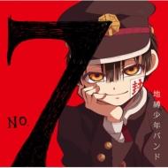 No.7 【初回盤】(+DVD)