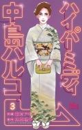 ハイパーミディ 中島ハルコ 3 マーガレットコミックス