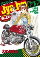 ジャジャ 26 サンデーGXコミックス