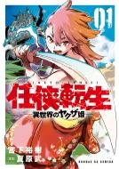 任侠転生-異世界のヤクザ姫-1 サンデーGXコミックス