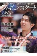 フィギュアスケートマガジン2019-20 Vol.5 全日本選手権大会詳報 B・b・mook