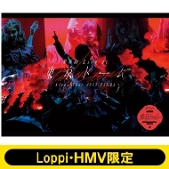《Loppi・HMV限定 クリアポスター2枚付セット》 欅坂46 LIVE at 東京ドーム 〜ARENA TOUR 2019 FINAL〜【初回生産限定盤】(2DVD)