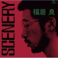 Scenary (5th プレス)