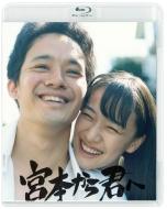 宮本から君へ【Blu-ray】
