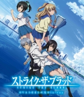 Strike The Blood Ova 1-2 Matome Mi Blu-Ray