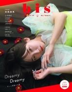 bis (ビス)2020年 3月号 【表紙:吉岡里帆】