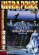 ウルトラプライス版 ミリオンダラー・ホテル HDマスター版 (初回限定)【DVD】