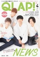 QLAP! (クラップ)2020年 4月号 【表紙:NEWS】