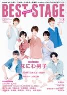 BEST STAGE (ベストステージ)2020年 8月号 【表紙:なにわ男子】