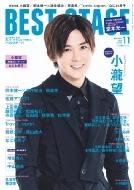 BEST STAGE (ベストステージ)2020年 11月号 【表紙:小瀧望】