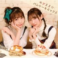 「吉岡茉祐と山下七海の ことだま☆パンケーキ」テーマソングCD 「わがまま☆パンケーキミックス」