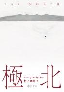 極北 中公文庫