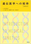 遺伝医学への招待(改訂第6版)