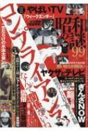昭和の謎99 2020年 春号  ミリオンムック