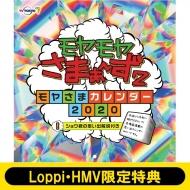 モヤモヤさまぁ〜ず2 2020年壁掛けカレンダー≪Loppi・HMV限定特典付き≫ 3回目