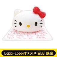 ハローキティまん クッション&ブランケット【Loppi・Loppiオススメ(WEB)限定】