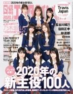 日経エンタテインメント! 2020年 2月号 【表紙:乃木坂46】