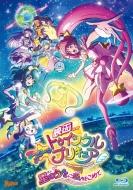 Eiga Star Twinkle Precure Hoshi No Uta Ni Omoi Wo Komete[tokusou Ban]