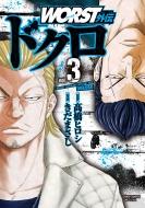 WORST外伝 ドクロ 3 少年チャンピオン・コミックス・エクストラ