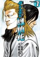 クローズ外伝 鳳仙花 the beginning of HOUSEN 7 少年チャンピオン・コミックス・エクストラ