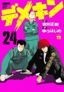 デメキン 24 ヤングチャンピオン・コミックス